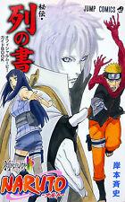 NARUTO Retsu no Sho Official Movie Guidebook / THE LAST -NARUTO THE MOVIE-