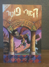 Hebrew Translation, Harry Potter and the Philosopher's Stone, JK Rowling