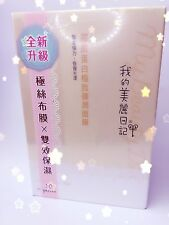 [My Beauty Diary]Collagen Firming Mask Box x10pcs-Latest Version!*Verification*
