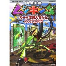 Mushiking: King of the Beetles Card Strategy Book Encyclopedia 2006 Second