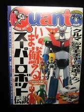 JAPAN MAGAZINE CHOGOKIN 2002 MAZINGA Z UFO ROBOT GETTER GRENDIZER GOLDORAK JEEG