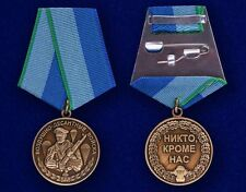 ex-USSR RUSSIAN MEDAL ORDER-VDV - SPECIAL FORCES - RUSSIAN ARMY- НИКТО КРОМЕ НАС