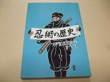 THE HISTORY OF NINJUTSU ALL ABOUT IGA-RYU NINJUTSU OKUSE HEISHICHIRO NINJA NINPO
