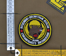 "Ricamata / Embroidered Patch ""45th D. Spetsnaz Brigade"" with VELCRO® brand hook"