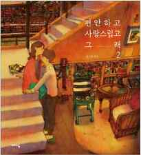 Puuung Illustration Book 2 Love is Grafolio Couple Love Story picture Gift Essay