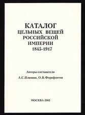 Postal Stationery of the RUSSIA 1845-1917 Catalog