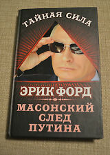 PUTIN MASONIC TRAIL BOOK ERIC FORD THE SECRET POWER RUSSIA MASON LIMITED EDITION