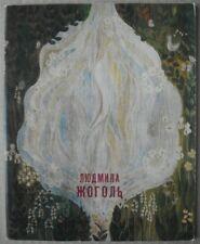 Ukrainian artist Zhogol tapestry Gobelin decorative fabric lizhnyky verety