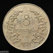 Myanmar 1952-65 1 Kyat  km37.  Lion, unicorn, animal coin. EF