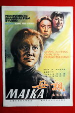 MOTHER JAPAN FENG YEN LIANG 1960's RARE EXYU MOVIE POSTER
