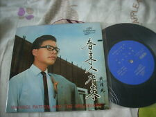 "a941981 黃清元 Spring Has Come but Where Are You ? 7"" EP Wong Ching Yian TKE2240 Cortersions Record 春來人不來"