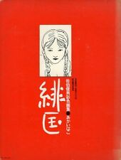 TOSHIO SAEKI Art Erotic book Illustrations RED BOX 1972 Japan Box cover