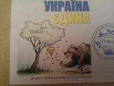 FDC of sparhusen 20 years Ukrposhta. Maidan Crimea.