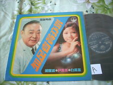 a941981 Leung Sing Po 梁醒波 尹飛燕 Fung Hang LP FHLP519 Chinese Fun Songs 知足者貧亦樂 (A)