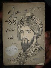 INDIA - PRINTED BOOK  IN URDU -  PAGES 40 -  ILLUSTRATED