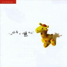NEW - I Am Happy: Korean Children's Songs 1 by Kim, Jinyoung