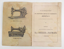 1910s Imperial RUSSIA Manual SEIDEL & NAUMANN Sewing Machine Brochure Russian