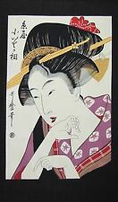 Japanese Asian Cotton Fabric Kona Bay Geisha Kanzashi Smiling Lady