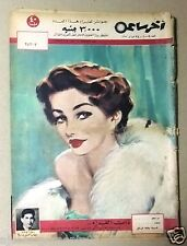"""Akher Saa"" أخر ساعة  Arabic Egyptian #1009 Magazine 1954"