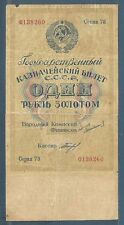 Russia(USSR) State Currency Notes 1 Gold Ruble, 1924, Pick 186, F