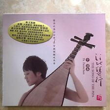 Yu Yuan Chun 于源春 The Song of the Pipa 琵琶行 DSD CD 瑞鳴音樂 RMCD-1053 Audiophile