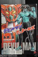 JAPAN Go Nagai manga: Devilman vs Getter Robot