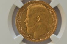 Russia. 1897 Gold 15 Rouble, NGC AU55 Lot 42