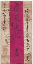 China Red Band Cover 2 x 2c Chinese Imperial Post Stamps on Back - Nice Markings