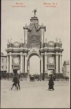 RUSSIA 1903 PC Postcard Ansicht View Red Gate Rotes Tor Moscow Scherer No. 4