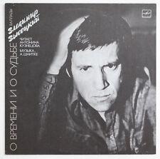 VLADIMIR VYSOTSKY Kuznetsova About time & destiny russian melodiya vissotski LP