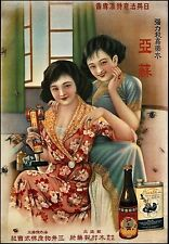 CHINESE Fly Spray Brand Advertisment Art Print Reproduction Shanghai Asian Lady