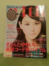 """with November2012"" Japanese 20s Women's Fashion Magazine JAPAN"