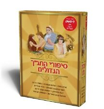 Jewish Bible Stories- 9 Dvd's!!! in Hebrew for Children in One Box (Pal)