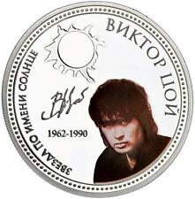 Niue 2010 2$ Victor Tsoy 1oz 999 Proof Silver Coin Famous Russian Singer LIMITED
