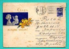 RUSSIA LATVIA 1962 ENVELOPE STATIONARY USED SARATOV TO RIGA 732