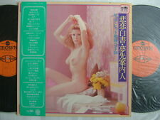 SEXY NUDE CHEESECAKE / BIG HIT KAYOU / GW-3141~3142 CLEAN COPY 2LP WITH OBI