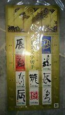 日本龙年 Japan Dragon Lunar New Year MS Stamp sheetlet - Special chinese characters