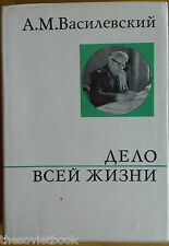 USSR Military Soviet Military marshal A. Vasilevsky memoirs In Russian 1973