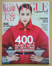 VOGUE Magazine CHINA Christmast Gift Supplement  NEW