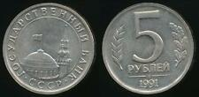Russia, CCCP (U.S.S.R.) Government Bank Issues, 1991 5 Roubles - Uncirculated