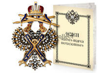 Imperial Order of StAndrew with swords and crystals High Quality Gift, copy