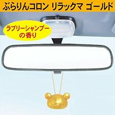 San-X Rilakkuma Swinging Car Colon Fragrance Air Freshener Gold (504366) 10c/14c
