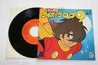 """CYBORG 009 Tagatameni Record VINYL 7"""" Japan TV anime Shotaro Ishimori 1979"""