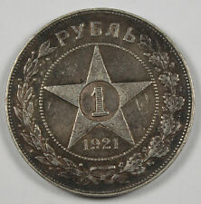 1921 RUSSIA 1 ROUBLE/RUBLE 20 Gram SILVER Coin XF+ Y# 84 USSR Nicely Toned
