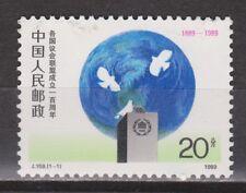 China Chine 2238 MLH ong. 1989