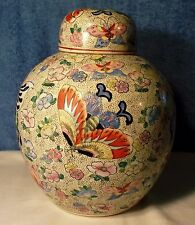 Butterfly / Moth Ginger Jar, 10 1/2 Inches Tall with Lid, No Identifying Marks