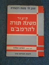 Vintage Collectible Kitzur Mishnah Torah L'ha Rambam - Copyright 1960