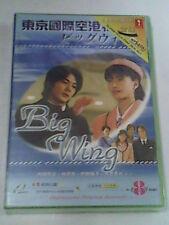NEW Original Japanese Drama VCD Big wing ビッグウイング Uchida Yuki 内田有紀