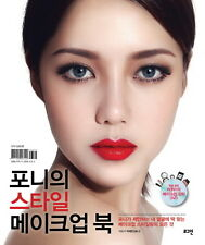 Pony's Style 2014 Makeup Book w/ DVD Korean Fashion Tutorial Free Ship