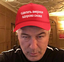 ALEC BALDWIN RUSSIAN TRUMP HAT FUNNY MAGA MAKE AMERICA GREAT AGAIN MESH CAP RED